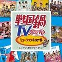 戦国鍋TV ミュージック・トゥナイト〜なんとなく歴史が学べるCD〜 [CD+DVD] / オムニバス