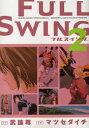 FULL SWING 2 (ゲッサン少年サンデーコミックス) (コミックス) / 武論尊 / マツセダイチ