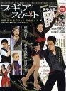 【送料無料選択可!】フィギュアスケート 世界選手権2011完全ガイド ・・・