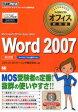 Word 2007 Microsoft Office Specialist (マイクロソフトオフィス教科書) (単行本・ムック) / エディフィストラーニング株式会社/著