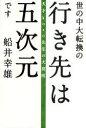 世の中大転換の行き先は五次元です 天才koro先生の大発明 (超☆わくわく) (単行本・ムック) / 船井幸雄/著