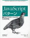 JavaScriptパターン 優れたアプリケーションのための作法 / 原タイトル:JavaScript Patterns (単行本・ムック) / StoyanStefanov/著 豊福剛/訳