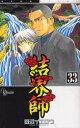 結界師 33 (少年サンデーコミックス) (コミックス) / 田辺イエロウ