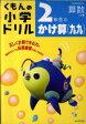 2年生のかけ算 九九 (小学ドリル) (単行本・ムック) / くもん出版
