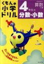 4年生の分数 小数 (小学ドリル) 本/雑誌 (単行本 ムック) / くもん出版
