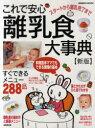 これで安心離乳食大事典 スタートから離乳完了まで (SEIBIDO MOOK) (単行本・ムック) / 成美堂出版編集部