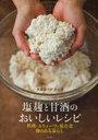 塩麹と甘酒のおいしいレシピ 料理・スウィーツ・保存食 麹のある暮らし (単行本・ムック) / タカコ・ナカムラ
