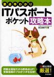 ITパスポートポケット攻略本 要点早わかり (単行本・ムック) / 原山麻美子