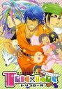 Tricolore (ほくこみ同人アンソロジー) (コミックス) / 未定