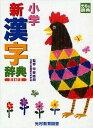 小学新漢字辞典 [改訂版][本/雑誌] (単行本・ムック) / 甲斐睦朗