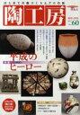 陶工房 No.60(2011) (SEIBUNDO)[本/雑誌] (単行本・ムック) / 誠文堂新光社
