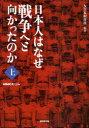 日本人はなぜ戦争へと向かったのか 上 (NHKスペシャル)[本/雑誌] (単行本・ムック) / NHK取材班/編著