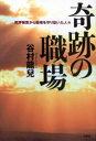奇跡の職場 風評被害から職場を守り抜いた (単行本・ムック) / 谷村龍兒/著