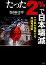 たった2%で日本壊滅 一市民が提案する財政再建案 (単行本・ムック) / 齋藤林壽郎/著