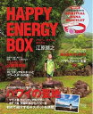 【送料無料選択可!】HAPPY ENERGY BOX (LADY BIRD 小学館実用シリーズ) (単行本・ムック) / 江原啓之/著