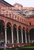 【選択可!】イタリア修道院の回廊空間 造形とデザインの宝庫・ロマネスク、ルネサンス、バロックの回廊空間 (単行本・ムック) / 竹内裕二/著