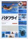 バタフライ (水泳レベルアップシリーズ)[本/雑誌] (単行本・ムック) / 太田伸
