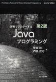 - 可选择! - Java编程练习,以掌握(平装穆克)/ Saitou隆/作者Naitou宏/作者[【選択可!】演習でマスターするJavaプログラミング (単行本・ムック) / 齊藤隆 内藤広志]