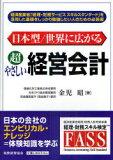 日本型/世界に広がる 超やさしい経営会計 (単行本・ムック) / 金児昭/著