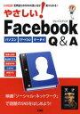 やさしい!Facebook Q&A パソコン スマートフォン ケータイ 世界最大のSNSの使い方が楽々わかる! (I/O)[本/雑誌] (単行本・ムック) / 東京メディア研究会/著