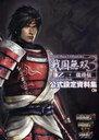 【戦国無双3Z】ガラシャ、第1章『木津川口の戦い』攻略