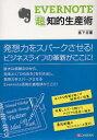 【送料無料選択可!】EVERNOTE「超」知的生産術 (単行本・ムック) / 倉下忠憲/著