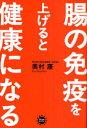 腸の免疫を上げると健康になる (アスコムBOOKS) (単行本・ムック) / 奥村康/著