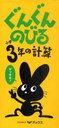 ぐんぐんのびる 小学3年の計算 (単行本・ムック) / 教育図書研究会/編集