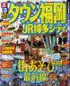 るるぶタウン福岡 JR博多シティ (るるぶ情報版 九州) (単行本・ムック) / JTBパブリッシング