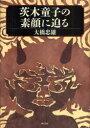茨木童子の素顔に迫る (単行本・ムック) / 大橋忠雄