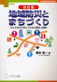 地域防災とまちづくり みんなをその気にさせる災害図上訓練 (COPA BOOKS自治体議会政策学会叢) (単行本・ムック) / 瀧本浩一/著