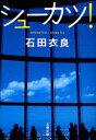 樂天商城 - シューカツ! (文春文庫)[本/雑誌] (文庫) / 石田衣良