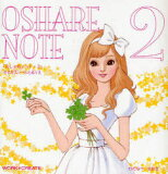 おしゃれノート 2 (WORK×CREATEシリーズ) (児童書) / わたなべなおき/作・絵