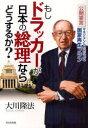 もしドラッカーが日本の総理ならどうするか? 公開霊言 マネジメントの父による国家再生プラン (単行本・ムック) / 大川隆法