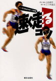 速く走るコツ マンガでみるスポーツ科学 (単行本・ムック) / 小田伸午 三ツ井滋之