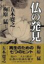 仏の発見 (単行本・ムック) / 五木寛之 梅原猛