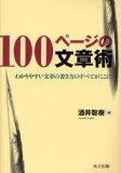 100ページの文章術 わかりやすい文章の書き方のすべてがここに (単行本・ムック) / 酒井聡樹