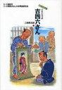 繪本, 幼兒書籍, 圖鑑 - 吉四六さん (語りつぎたい日本の昔話) (児童書) / 二俣英五郎
