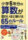 小学6年分の算数が面白いほど解ける65のルール (単行本・ムック) / 間地秀三/著