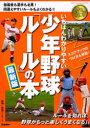 いちばんわかりやすい少年野球「ルール」の本 最新版 (GAKKEN SPORTS BOOKS 学研ジュニアスポーツ) (単行本・ムック) / 成城ヤンガース/監修