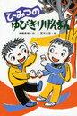 ひみつのゆびきりげんまん (わくわくえどうわ) (児童書) / 高橋秀雄/作 夏目尚吾/絵