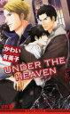 UNDER THE HEAVEN (下) (ビーボーイノベルズ)[本/雑誌] (新書) / かわい有美子/著