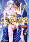 要么接受,要么枫(Marubun花仓库黑)(平装)/ Himeko紫蓝色的山/以[とりかえばや (花丸文庫BLACK) (文庫) / 山藍紫姫子/著]