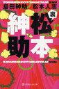 裏松本紳助 (幻冬舎よしもと文庫) (文庫) / 島田紳助/〔著〕 松本人志/〔著〕