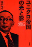 ユニクロ帝国の光と影 (単行本・ムック) / 横田増生/著