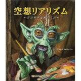 空想リアリズム〜架空世界を描く方法〜[本/雑誌] (単行本・ムック) / J.ガーニー/著