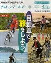 【送料無料選択可!】チャレンジ!ホビー 自転車で旅をしよう 2011年4-5月 (NHKテレビテキスト 趣味工房シリーズ) (単行本・ムック) / 日本放送協会/編集 NHK出版/編集