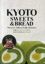 【送料無料選択可!】KYOTO SWEETS & BREAD Patisserie Bakery & Cafe Selection 京都スイーツ・パン・カフェあまから手帖セレクション (単行本・ムック) / クリエテ関西