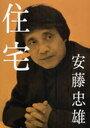 【送料無料選択可!】安藤忠雄 住宅 (単行本・ムック) / 安藤忠雄/著