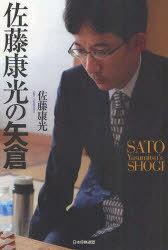 佐藤康光の矢倉 (SATO Yasumitsu's SHOGI) (単行本・ムック) / 佐藤康光/著